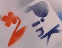 Atelier graffiti lucrare copii